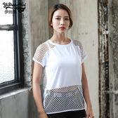 運動網孔短袖健身舒適大網眼上衣短袖女士健身服速干型 QG6949『樂愛居家館』