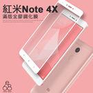 不怕彩虹紋! 全膠 滿版 9H 鋼化 玻璃貼 MIUI 紅米NOTE4X 5.5吋 手機螢幕 保護貼 滿膠 全屏 無彩虹紋