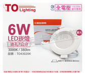 TOA東亞 LDL152-6AAL/H LED 6W 3000K 黃光 全電壓 7cm 崁燈 _ TO430204