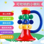 日本皇室兒童玩具0-1歲寶寶音樂小喇叭嬰兒樂器早教益智吹奏