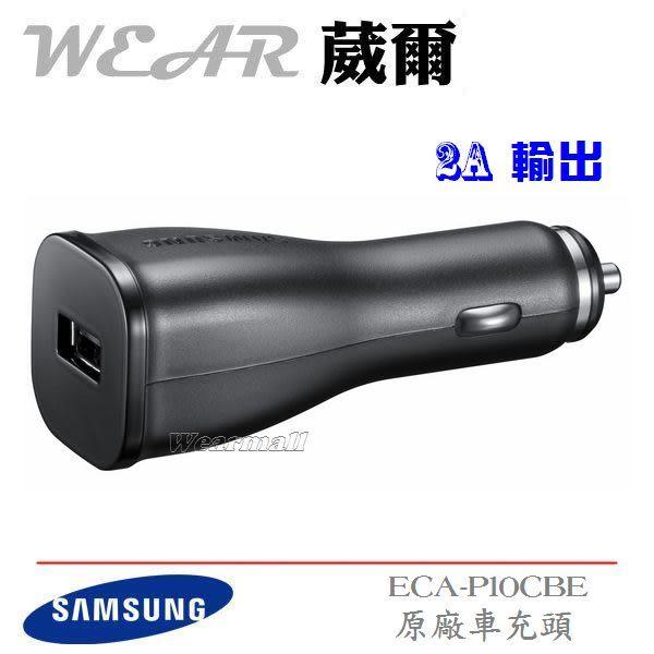 Samsung ECA-P10CBE 原廠車充頭【Micro USB 2A 輸出】P1000 P1010 P7500 P7510 P7300 P7310 P6200 P6800 P3100 P5100