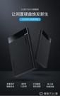 硬碟外接盒2.5英寸通用usb3.0外置讀取保護殼 硬碟外接盒子 【全館免運】