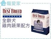 【寵愛家】BEST BREED貝斯比狗飼料-全齡犬蔬果香草配方1.8kg