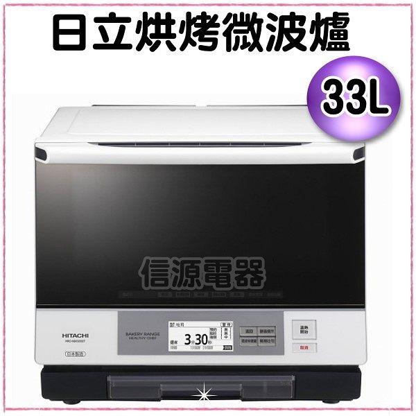【信源】33公升~【HITACHI 日立】烘烤微波爐 MRO-NBK5000T(公司貨)*線上刷卡*免運費*