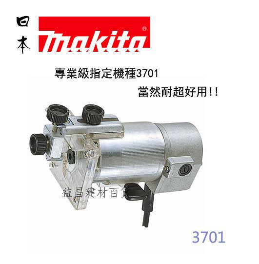 【台北益昌】日本製 專業指定機種 最耐超 MAKITA 牧田 3701木工用修邊機 110V 非 3709 rt0700 bosch