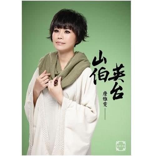 詹雅雯 山伯英台 DVD (購潮8)