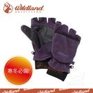 【Wildland 荒野 中性 防風保暖翻蓋手套《紫》】0A32005-53/超細天鵝絨/手心止滑/機車手套