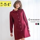 連身裙--專業時尚感開襟素面襯衫領排釦連...