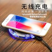 蘋果8Plus手機iPhone8無線充電器快速QI通用X快充底座無限專用充 SMY11979【123休閒館】TW