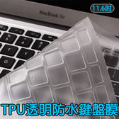 Apple macbook Air 11 6 吋TPU 透明防水鍵盤保護膜
