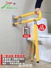 無障礙馬桶摺疊欄桿衛生間殘疾人老人安全廁...