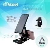 [鼎立資訊] ST47鋁合金3用旅行折疊手機平板支架 適用 平板支架 手機支架 APPLE WATCH專屬支撐座