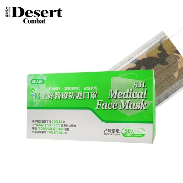 上好 醫療防護口罩(未滅菌) 50入 拼貼樂系列 成人平面口罩-沙漠迷彩(多彩版)【BG Shop】