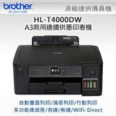 Brother HL-T4000DW A3商用大連供印表機 (2018全新機種) 自動雙面列印/多功能進紙匣/有線/無線/行動列印