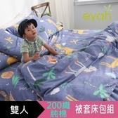 【eyah】台灣製200織精梳棉雙人床包被套四件組-多款任選各奔前程
