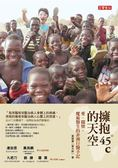 (二手書)擁抱45℃的天空:愛‧關懷‧魔術醫生的非洲行醫手記