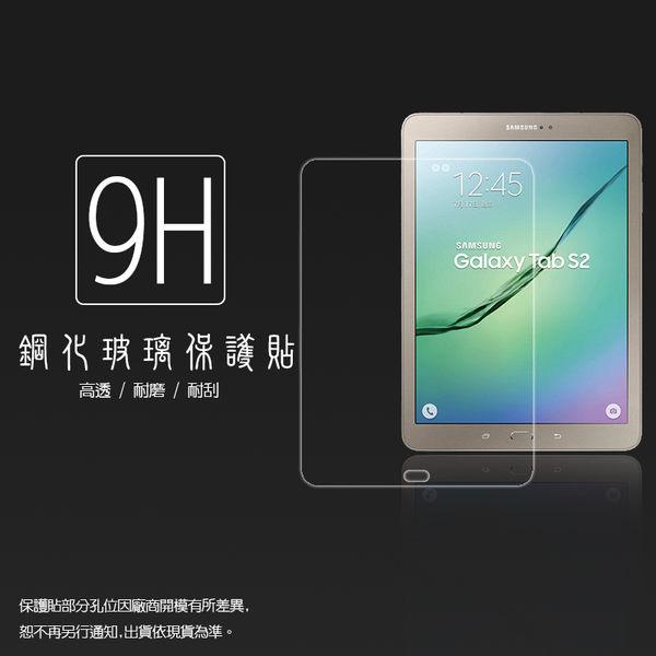 ◇超高規格強化技術 SAMSUNG Galaxy Tab S2 9.7吋 T815 (LTE 版) 鋼化玻璃保護貼/9H硬度/高透
