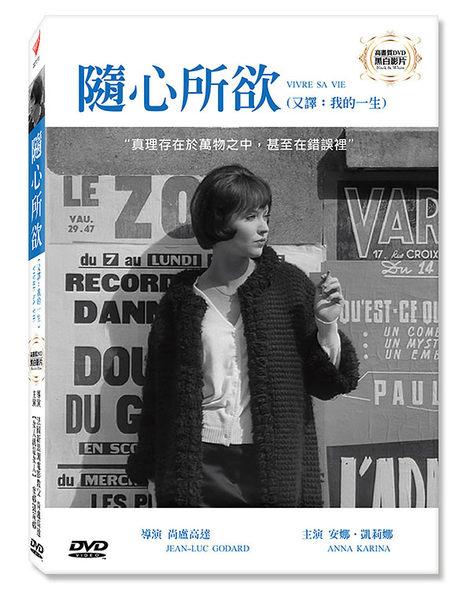 新動國際【隨心所欲(我的一生) Vivre Sa Vie】高畫質DVD