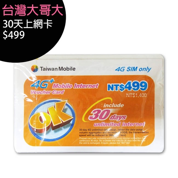 【4G上網卡】台灣大哥大499元 30天上網補充卡(4G卡用)■10張一組