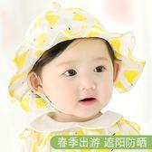【雙十二】狂歡嬰兒帽子春夏遮陽帽男女寶寶帽子0-3-6-12個月新生兒盆帽秋太陽帽   易貨居