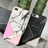 蘋果 iPhoneX iPhone8 Plus iPhone7 Plus 設計感大理石 全包硬殼 手機殼 保護殼