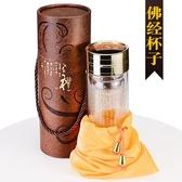 雙層玻璃杯加厚不燙手杯子佛教文化用品經文大悲咒藥師咒心經杯子