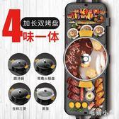 220V韓式家用無煙電烤爐涮烤一體鍋鐵板燒不粘電烤盤鴛鴦火鍋 CJ2568『毛菇小象』