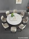 餐桌 大理石餐桌現代簡約輕奢圓桌帶轉盤北歐巖板圓形家用椅子組合桌子 星河光年DF