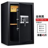 安鎖辦公保險箱大型文件保險櫃高60cm家用小型密碼保管箱全鋼防盜igo 晴天時尚館