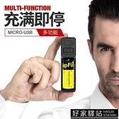 神火18650鋰電池充電器3.7V多功能萬能充通用型26650強光手電筒
