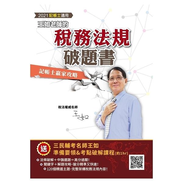 王如老師的稅務法規破題書(2021年記帳士適用)贈準備要領及考點破解加值影音課程