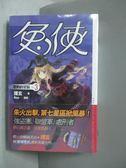 【書寶二手書T6/一般小說_NHF】兔俠vol.3-變動的星區_護玄