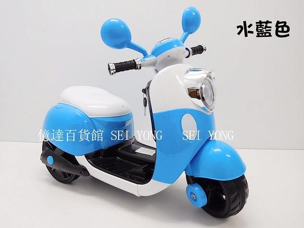 億達百貨館20517兒童電動摩托車三輪摩托車充電式兒童騎乘電動童車可外接MP3可調音量特價禮物