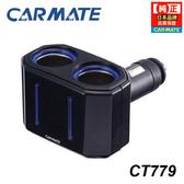 車之嚴選 cars_go 汽車用品【CT779】日本 CARMATE 2孔擴充電源插座 直插可調式 LED藍光 點煙器