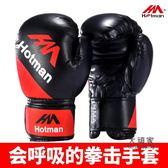 拳擊手套 拳擊手套成人兒童手套散打訓練泰拳格斗自由搏擊專業沙袋拳套 2色