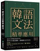 韓語文法精準應用:延世大學韓語教育博士專業分析語法規則、語尾變化使用差異