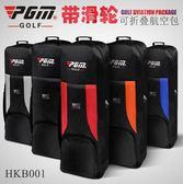 高爾夫球包 正品PGM 高爾夫航空包 可折疊飛機包 帶滑輪 航空托運球包 多款