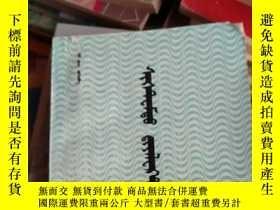 二手書博民逛書店罕見系統辯證法蒙文Y210450 不詳細 遼寧民族出版社 出版1991