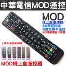 中華電信MOD遙控器 (含6顆學習按鍵 可整合原本遙控) MOD數位電視數位機上盒遙控器
