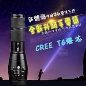 【居美麗】CREE T6 強光手電筒 伸縮調光 五段式 18650鋰電池充電