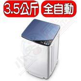 含運無安裝★HERAN禾聯【HWM-0452】3.5KG 定頻直立式單槽洗衣機