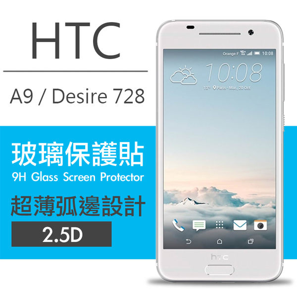 【00397】 [HTC One A9 / Desire 728] 9H鋼化玻璃保護貼 弧邊透明設計 0.26mm 2.5D