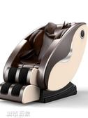 按摩椅 新款智慧太空艙按摩椅小型家用全自動全身揉捏多功能按摩器電動 mks雙12
