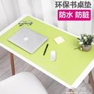 書桌墊子寫字台桌墊滑鼠墊防髒超大硬面兒童學生學習家用辦公【小艾新品】