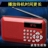 收音機  MP3老人戶外便攜式迷你小音箱插卡播放器隨身聽可充電外放聽戲 KB11459【歐爸生活館】