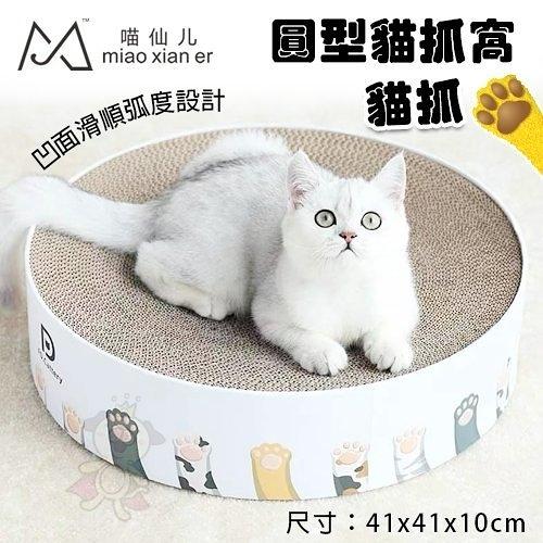 *KING*FD.Cattery 圓型貓抓窩-貓抓‧凹面滑順弧度設計 休息更舒適‧貓抓板