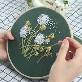 刺繡diy蒲公英套件材料包初學制作 歐式花卉立體手工創意禮物線繡