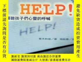 二手書博民逛書店罕見HELP!:傾聽孩子們心靈的呼喊Y188953 青木和雄 着