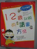 【書寶二手書T4/國中小參考書_XEG】12歲以前的讀書方法_吳左傑, 李貞華