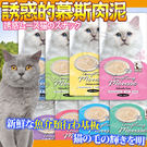 【培菓平價寵物網 】Hulucat》誘惑的慕斯肉泥貓咪肉泥餐包系列(類CIAO)-15g*4條/包